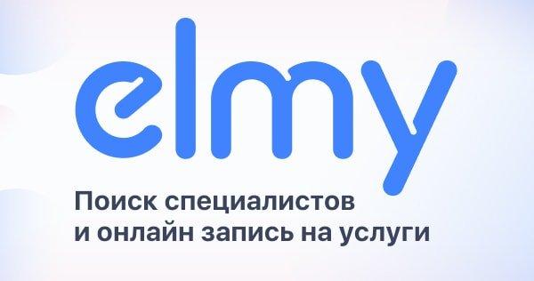Качественные услуги потребителю на Elmy